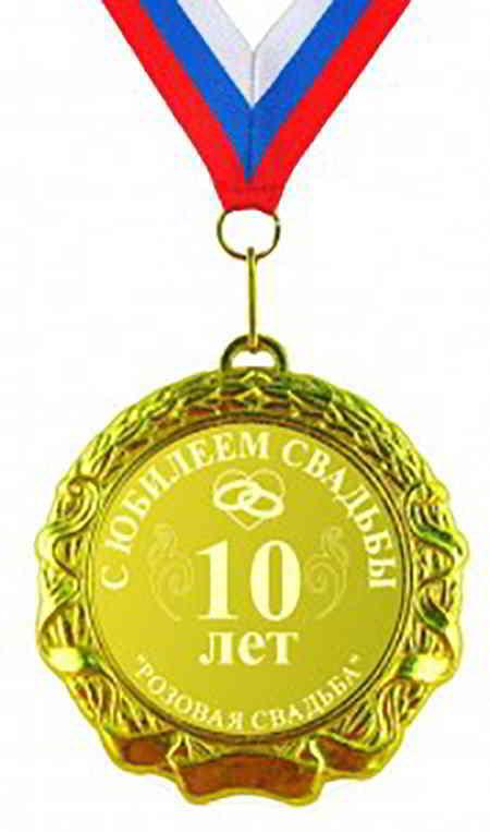 medal-na-10-let-svadby