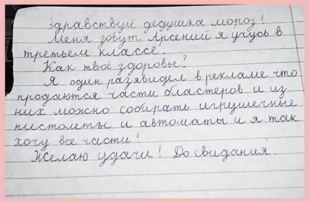 pismo-dedu-morozu