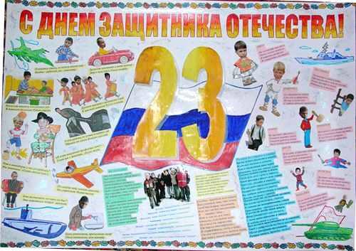 Школьная газета поздравление с 23 февраля