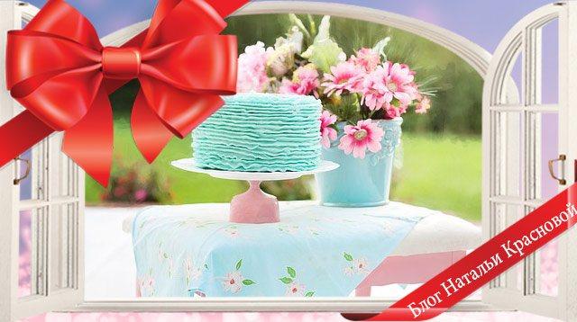 Подарок н день рождения