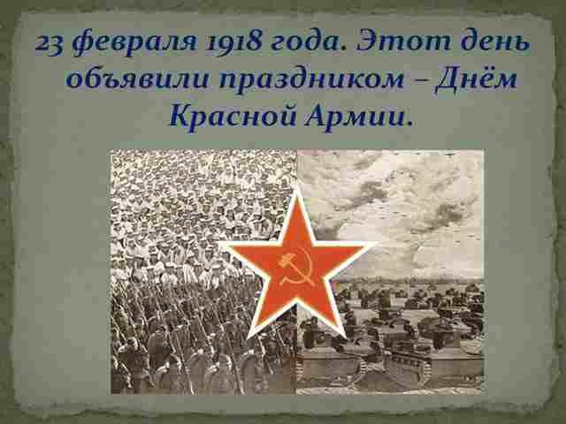 23-fevralja-1918-goda