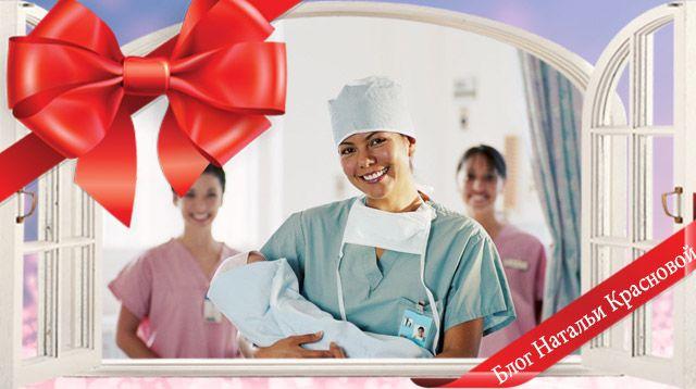 Подарки для медперсонала в роддом