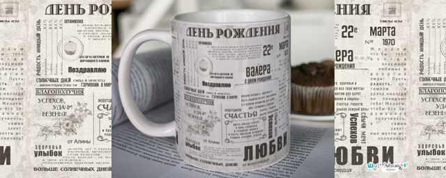 kruzhka-s-vashim-tekstom-pozdravleniya-v-gazete