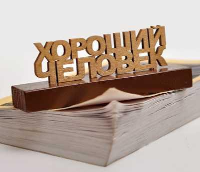 press_papje_xoroshuj_chelovek