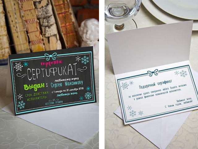 otkritka-dvoynaya-s-vashim-tekstom-podarochniy-sertifikat