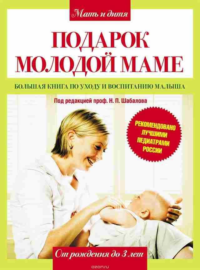 podarok-molodoy-mame