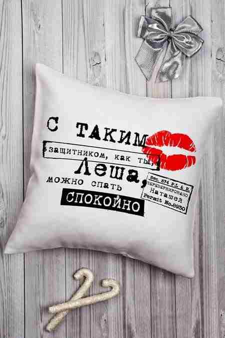 podushka-dekorativnaya-s-vashim-imenem-poceluy