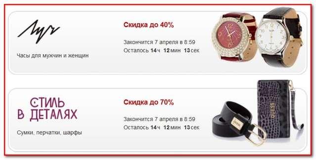 skidka-70%