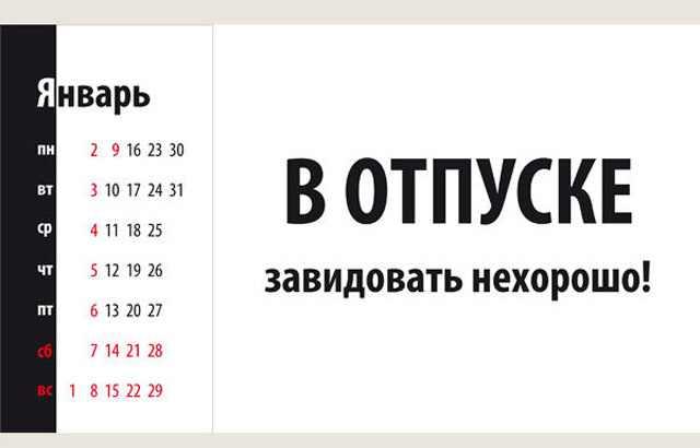 statusnyj_kalendar