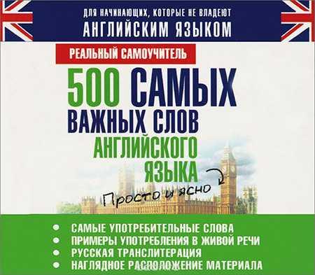 500-vazhnykh-angliyskikh-slov