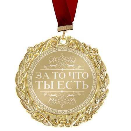 medal-za-to-chto-ty-est