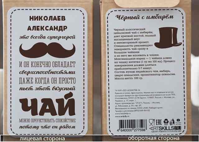 chaj-aleksandru