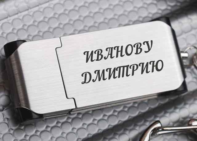 fleshka-dmitriyu