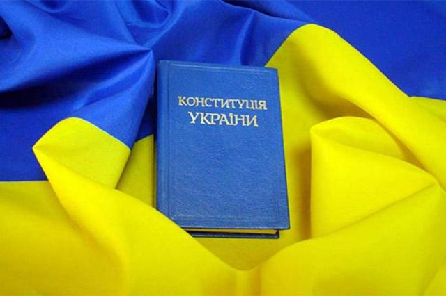 konstituciya-ukrainy