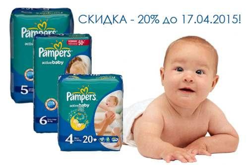 skidki-na-pampersy