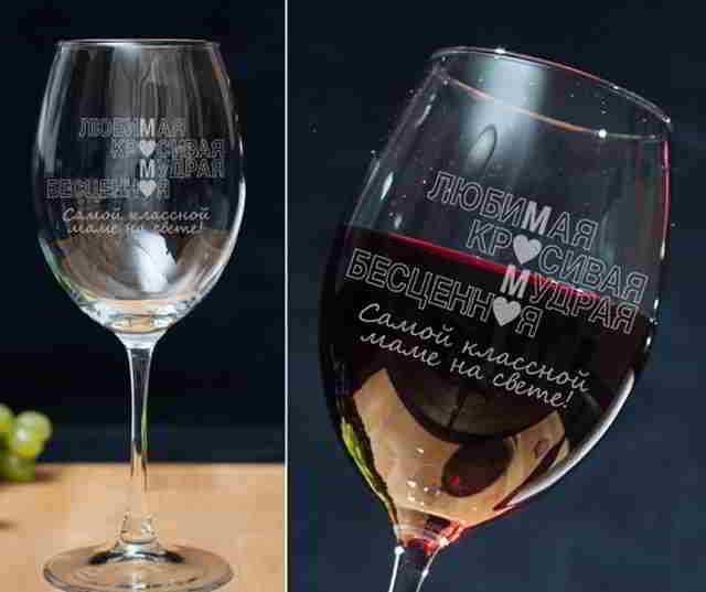 Поздравление к подарку вино