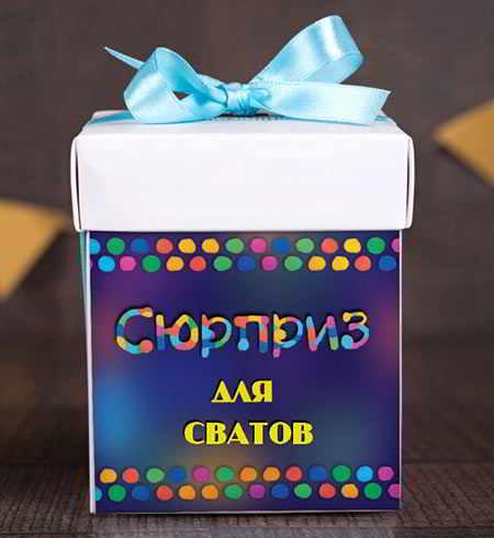 konfety-dlya-svatov