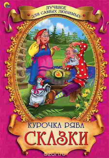 kurochka-ryaba