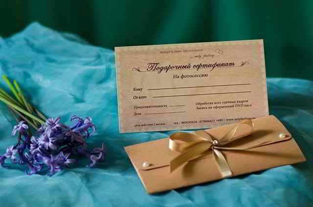 podarochnyj-sertifikat-svoimi-rukami