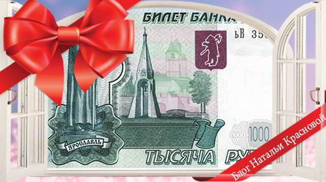 podarok-na-1000-rubley