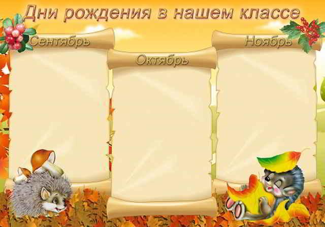 detskij-kalendar-dlya-shkoly