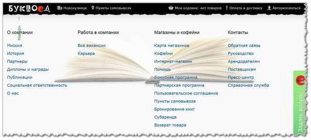 magazin-bukvoed