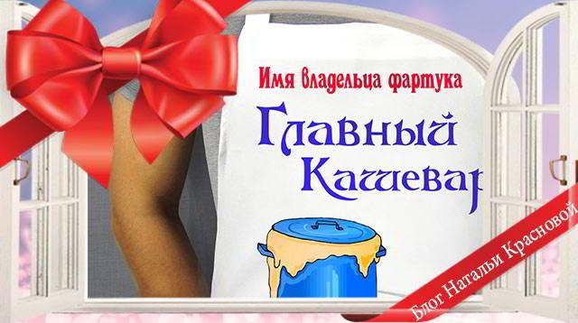 muzhskoy-fartuk-dlya-kukhni