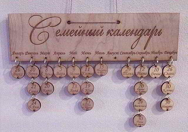 semejnyj-kalendar