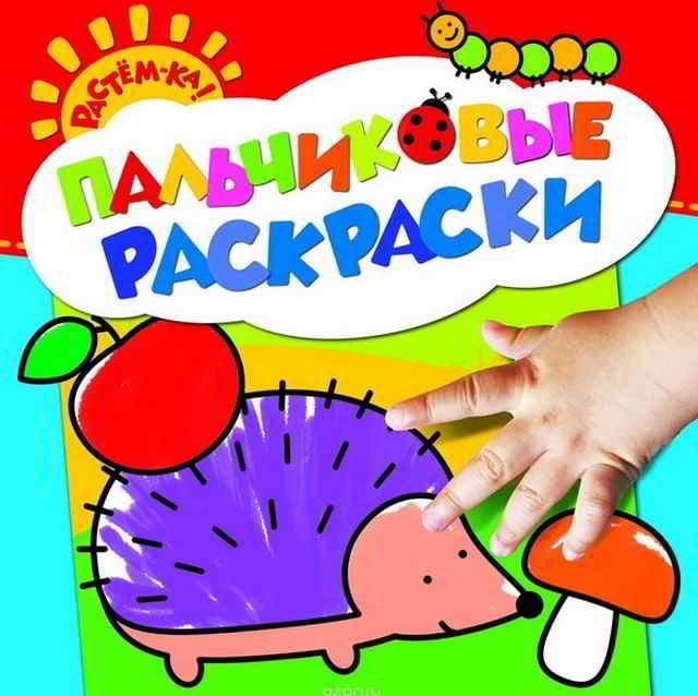 palchikovye-raskraski