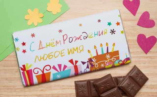 imennaya-shokoladka