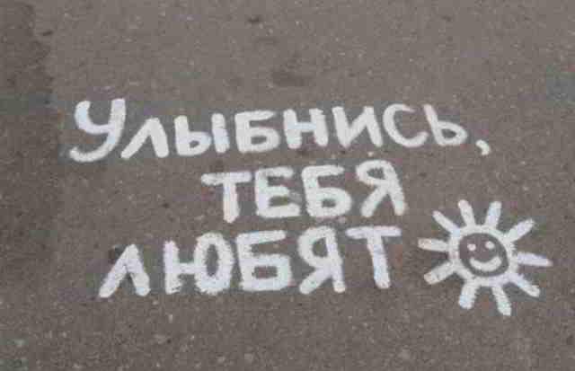 pozdravlenie-na-asfalte