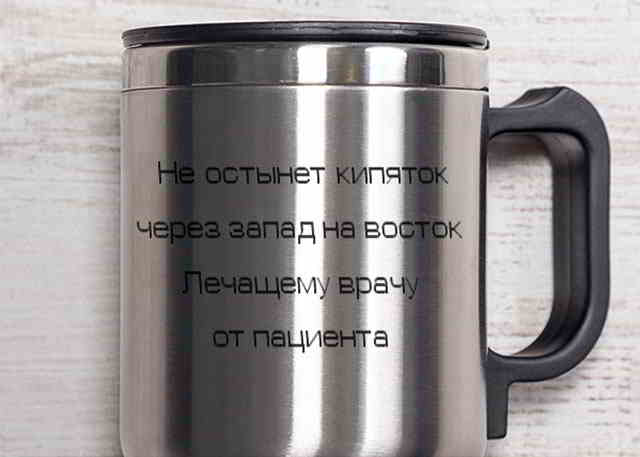 termokruzhka-dlya-vracha