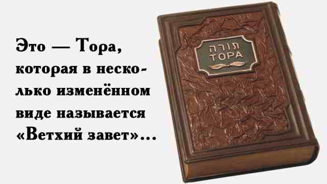Тора (Ветхий завет)
