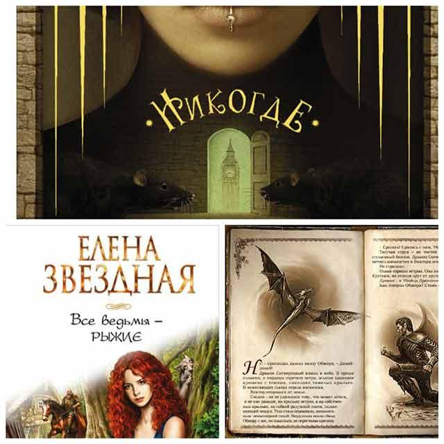 книги в жанре фэнтэзи