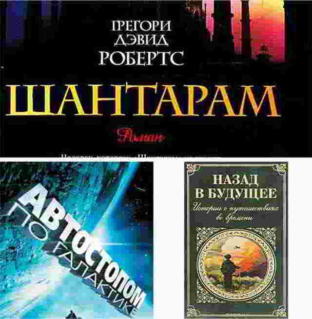 Приключенческие романы
