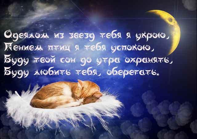 сладких снов ребенку
