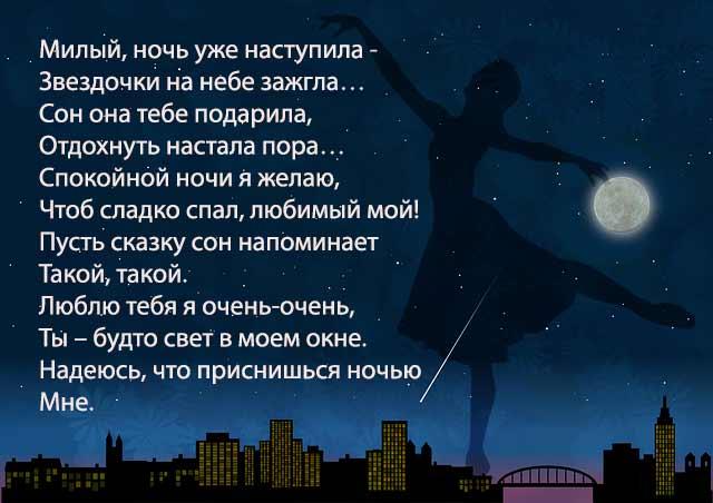 спокойной ночи парню