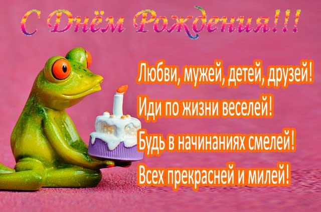 Смешные поздравление с днем рождения подруге юморное 83