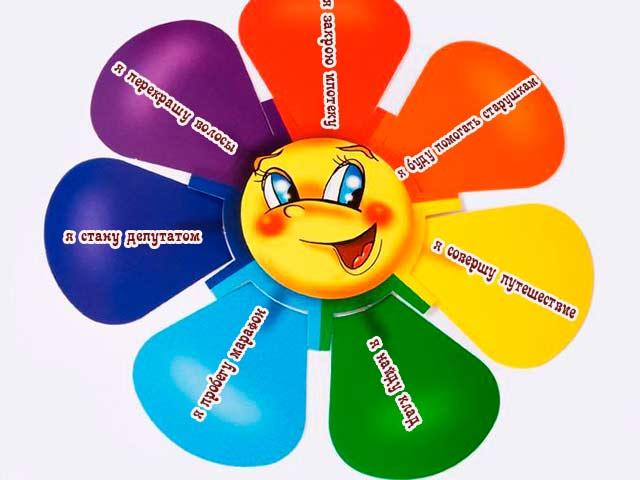 Цветик семицветик с пожеланиями своими руками 97