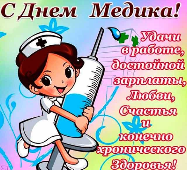 Поздравление с днем медицинского работника коллегам