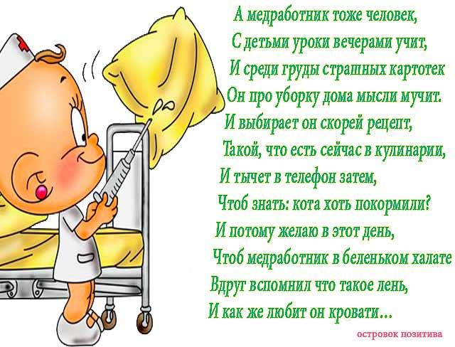 Поздравление с днем медицинского работника коллегам рекомендации