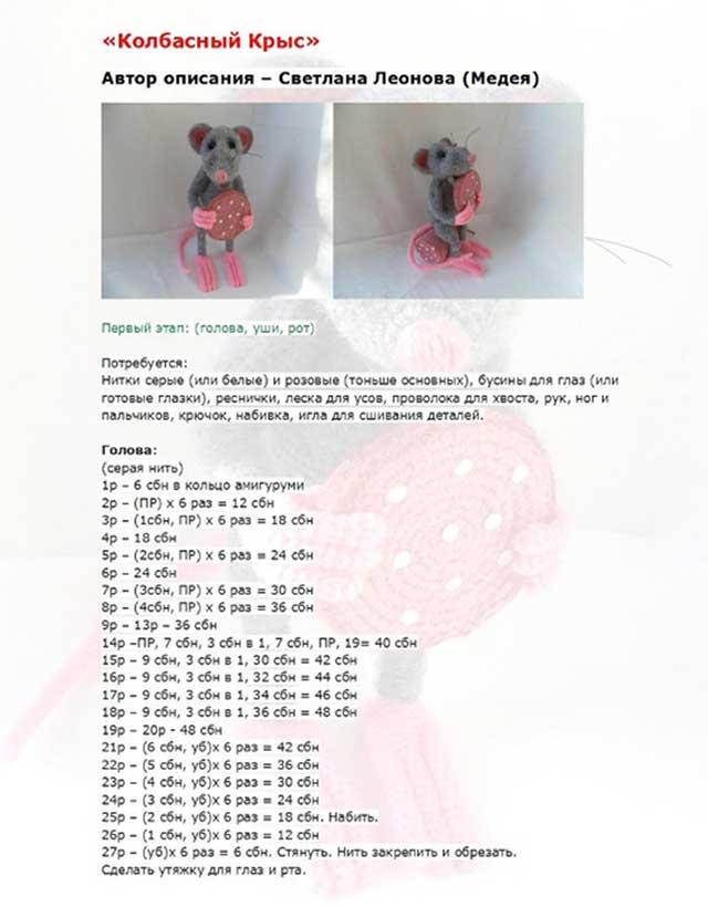 как связать мышку