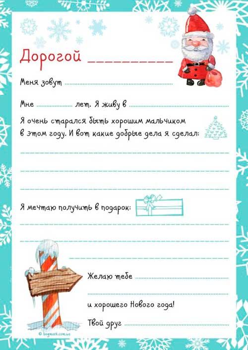 образец письма