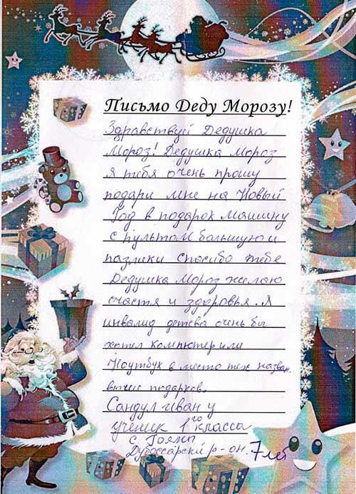 текст для письма Деду Морозутекст для письма Деду Морозу
