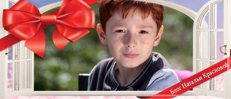 Что подарить на 10 лет мальчику