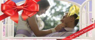 что подарить женатому мужчине от любовницы