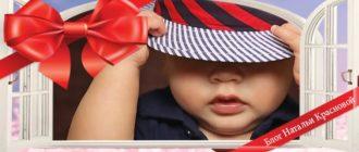 Что подарить ребенку на 1 годик