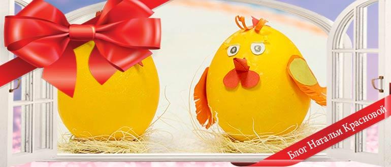 Поделки из скорлупы яиц: что сделать