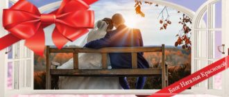 Как провести оригинально свадьбу