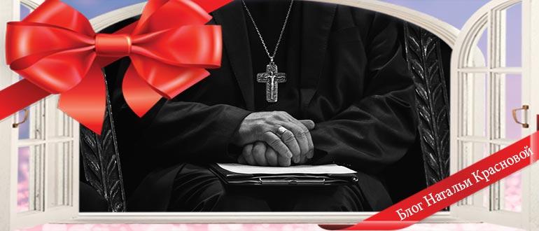 Что подарить епископу